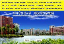 2016深圳南山南园村成考考试