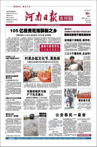 河南日报遗失声明注销公告