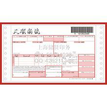 上海印刷定制出库单薪资单企业的的凭证记录