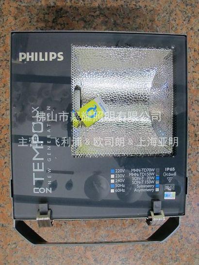 飞利浦泛光灯批发价格 RVP350/SON-T 250W钠灯