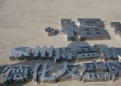 温州精品字,温州帝诚广告有限公司