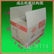 江门市纸箱批发厂家_俄罗斯进口纸箱材质 尺寸数量可定做