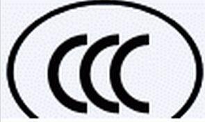 强制性产品认证CCC