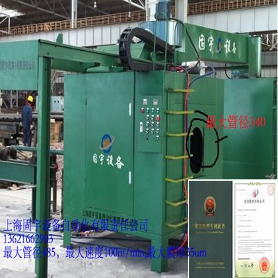 High pressure airless spraying machine for steel pipe