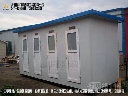 青岛市区内移动环保厕所生产厂家