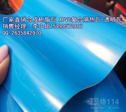 海南APVC复合隔热瓦 防腐瓦 耐酸碱瓦批发 厂家直销