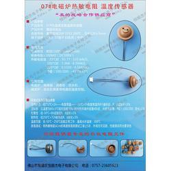 佛山厂家直销电磁炉07#热敏电阻传感器