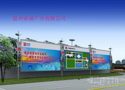 温州大型户外广告牌制作,温州帝诚广告有限公司实力强大。