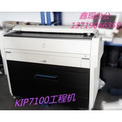 奇普kip7100数码打印机工程复印机