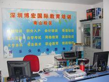 深圳南山成人教育