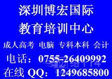 深圳南山大冲会计培训