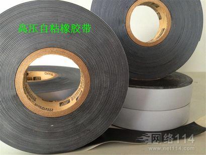 高压橡胶绝缘胶带替代3M23