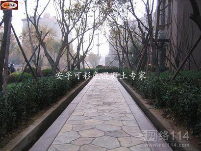 重庆彩色混凝土  招标