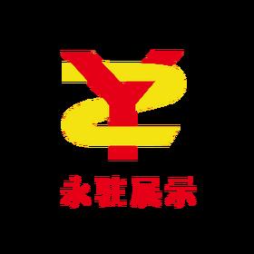 中山市永驻展示制品有限公司