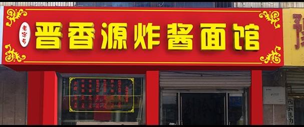 三轮车控制器接线图解-郑州今是户外广告公司凭借专业的技能和优质的服务获知名企业的青睐图片