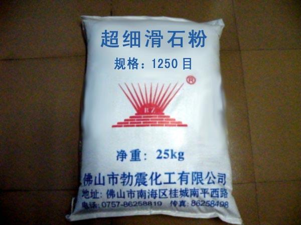 高分散工业级滑石粉