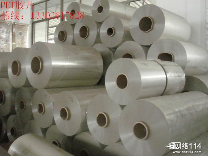 专业生产 PET胶片 APET胶片 PVC胶片