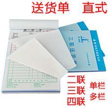 深圳福田三联单印刷,送货单直销
