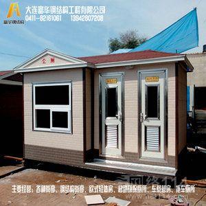沈阳环保公厕,富华免水冲临时卫生间厂家