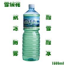 【雪绒花】汽车玻璃水批发 保冻点 每月售出上万瓶