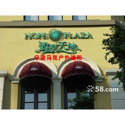 宁波阳台,窗户,店面遮阳伞
