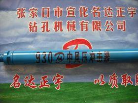 930潜孔冲击器订做,中风压930冲击器批发商查看原图(点击放大)
