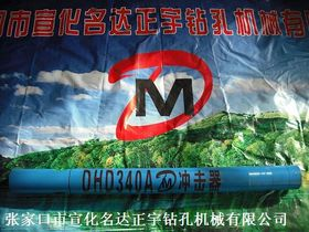 青岛DHD340A潜孔冲击器生产商,高风压冲击器销售商查看原图(点击放大)
