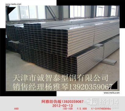 太阳能支架热镀锌C型钢