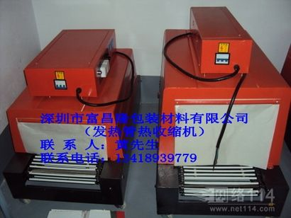 深圳收缩机,深圳热收缩机,深圳链条收缩机 收缩机
