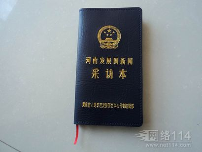 河南郑州政府会议记录笔记本定制厂家
