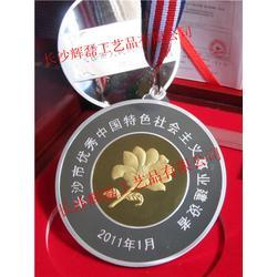 五四青年奖章运动会奖章运动会银质奖章纪念奖章
