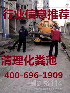 南京新港开发区清理化粪池400-696-1909 谁更专业?