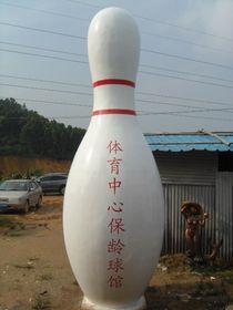 保龄球造型雕塑查看原图(点击放大)