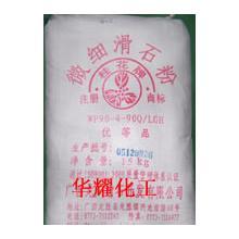 滑石粉 成都华耀化工滑石粉价格报价批发 滑石粉批发