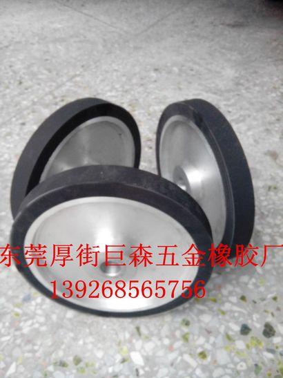 东莞厚街巨森五金橡胶厂砂带机橡胶抛光轮