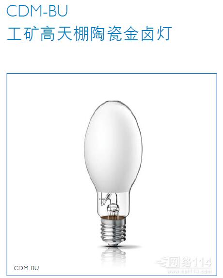 工矿高天棚陶瓷金卤灯 飞利浦CDM-BU210W/315W942