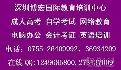 深圳南山学历培训