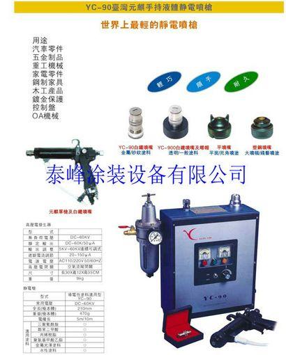 推荐台湾原装水性漆静电喷枪,液体静电喷漆枪与油性静电喷油枪