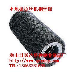 木地板拉丝机钢丝辊|磨料丝刷辊|