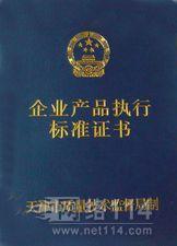 天津加气块-产品执行标准证书