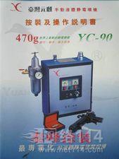 货真价实台湾原装元麒静电喷枪,YC-90静电喷漆枪,油漆喷枪