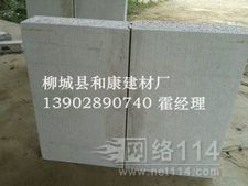 防火复合轻质隔墙板