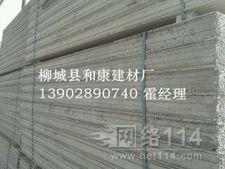 轻质复合隔墙板