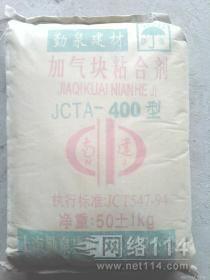 天津加气块粘结剂 砂浆