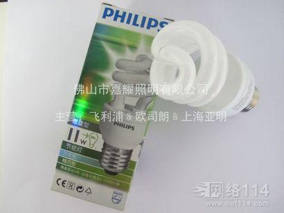 飞利浦螺旋型室内节能灯商家电话 电子节能灯软白光报价