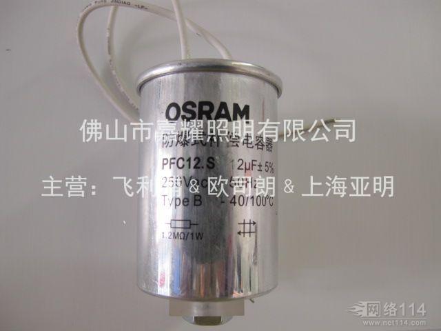 欧司朗12UF补偿电容 PFC12.S防爆式电容价格