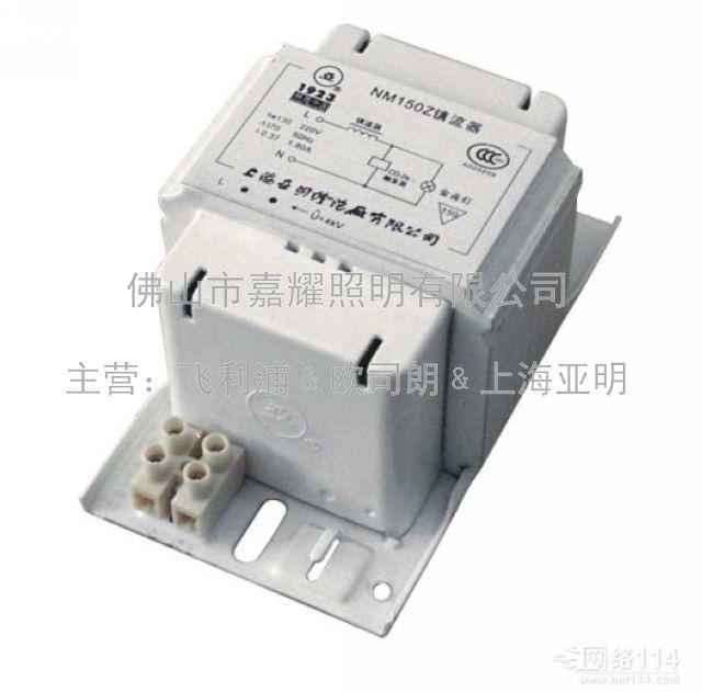 上海亚明NM小功率镇流器70W-150W 多功能型