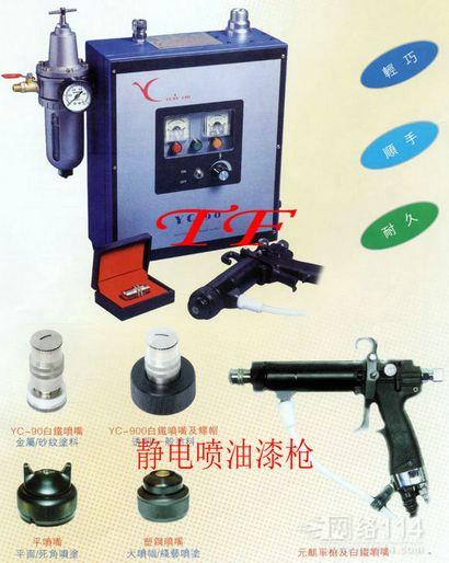 专业代理台湾高品质静电喷漆枪,价格从优,质量保证。