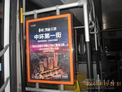 成都公交车内广告
