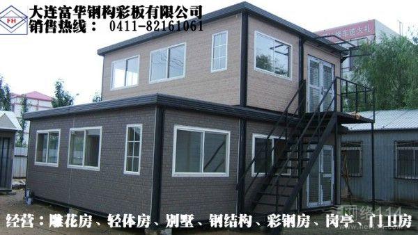 欧式房屋_欧式移动房屋安装 - 大连富华钢结构工程图片
